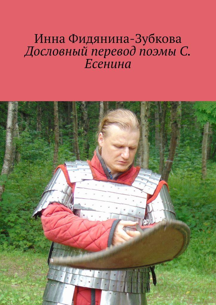 Дословный перевод поэмы С. Есенина #1