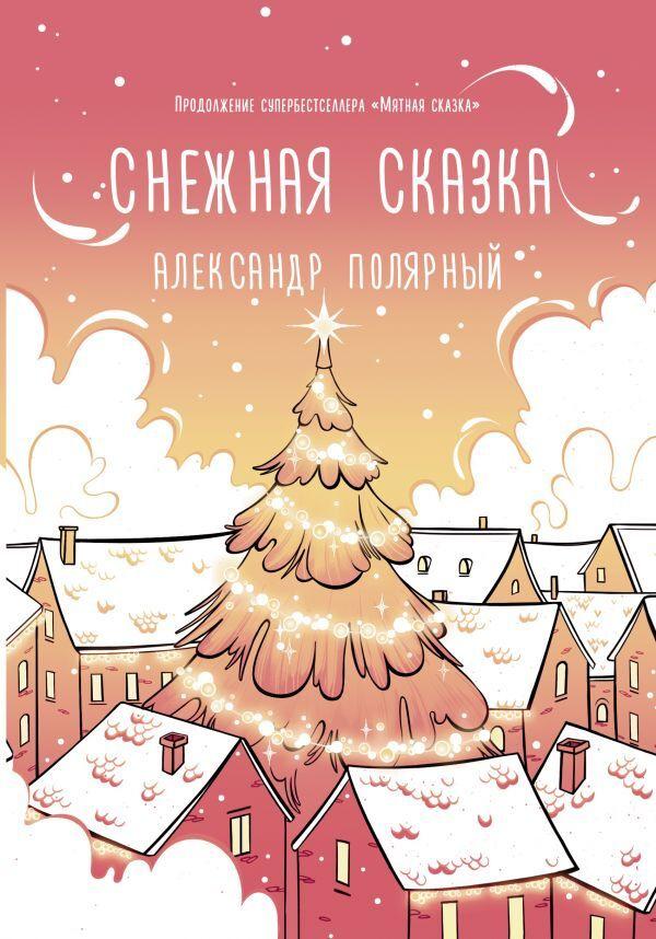 Снежная сказка (утренняя) #1