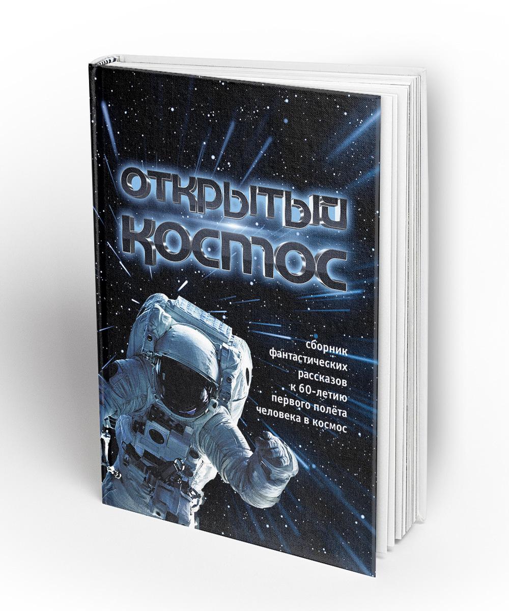 Открытый космос #1