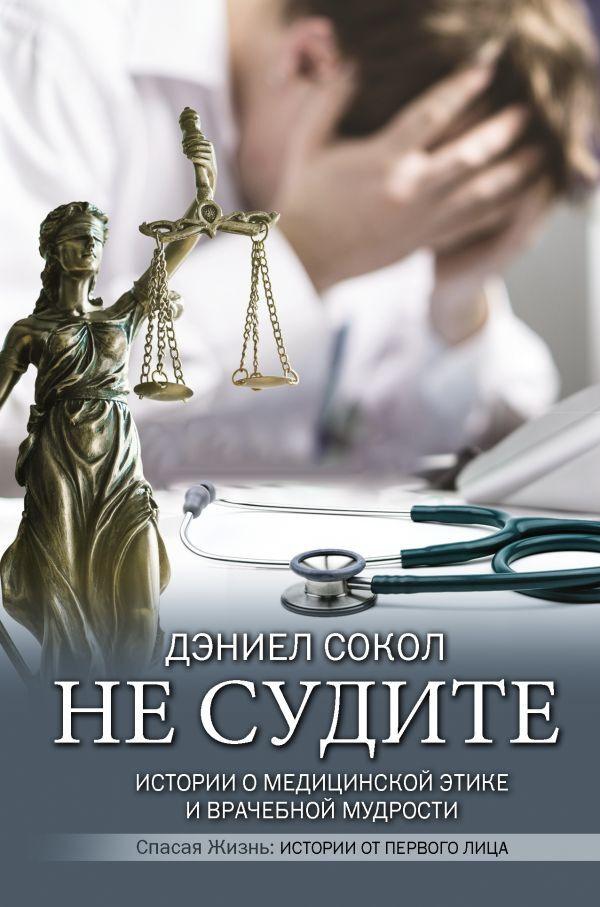 Не судите. Истории о медицинской этике и врачебной мудрости | Сокол Дэниел  #1