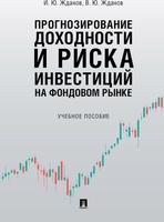 Прогнозирование доходности и риска инвестиций на фондовом рынке. Учебное пособие