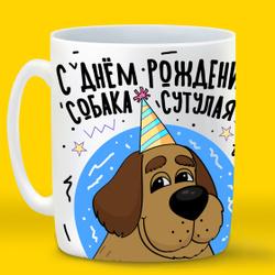 """Кружка CoolPodarok """"Прикол. День рождения. С Днем рождения, Собака сутулая"""", 330 мл. Хиты продаж"""