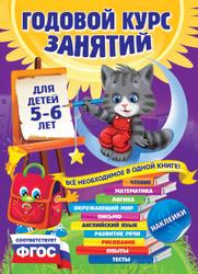 Годовой курс занятий: для детей 5-6 лет (с наклейками). Лучшие книги для подготовки к школе