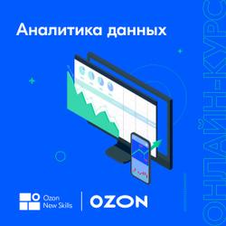 Онлайн-курс по аналитике данных от Ozon. Живые вебинары от экспертов-практиков.