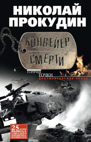 Конвейер смерти фильм документальный на русском языке редукторы для шнекового транспортера