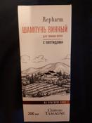 Repharm Шампунь винный Chateau Tamagne с пептидами для темных волос 200 млмл #1, Оксана П.