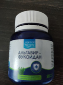 Альгавир - Фукоидан, противовирусный эффект #14,  Юлия