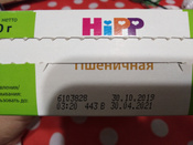 Hipp каша органическая зерновая пшеничная, 5 месяцев, 6 шт по 200 г #1, Анна М.