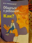 Общаться с ребенком. Как? | Гиппенрейтер Юлия Борисовна #12, Наталья К.