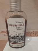 Repharm Шампунь винный Chateau Tamagne с пептидами для темных волос 200 млмл #3, Оксана П.