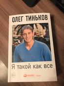 Я такой как все   Тиньков Олег Юрьевич #5, Марина С.
