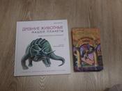 Древние животные нашей планеты. Палеонтология в картинках #1, Роман Николаевич