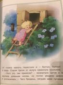 Цветик-семицветик | Лебедева Галина Владимировна, Катаев Валентин Петрович #13, Ксения Ю.