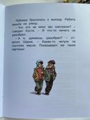 Замазка (Рисунки Е. Мигунова) | Носов Николай #1, Нюта Моргунова