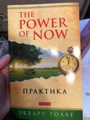 The Power of Now. Практика | Толле Экхарт #20, Марина С.