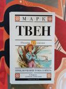 Приключения Тома Сойера | Твен Марк #6, Светлана