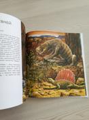 Древние животные нашей планеты. Палеонтология в картинках #12, Коломиец Марина Владимировна