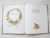 Стойкий оловянный солдатик (иллюстр. А. Ломаева) | Андерсен Ханс Кристиан #3, Татьяна Шурыгина