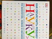 Как объяснить ребенку науку. Иллюстрированный справочник для родителей по биологии, химии и физике | Вордерман Кэрол #11, Евгения T