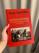 Первая научная история войны 1812 года. Третье издание | Понасенков Евгений Николаевич #7, Владислав М.