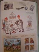 Книга нашего детства #7, Татьяна