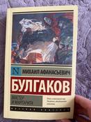 Мастер и Маргарита | Булгаков Михаил Афанасьевич #39, Анна К.