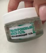 Garnier Skin naturals Дневной увлажняющий гель для лица Гиалуроновый Алоэ-гель, 50 мл #31, Анна