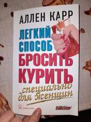 Легкий способ бросить курить. Специально для женщин | Карр Аллен #2, Курдинова Евгения