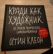 Кради как художник. 10 уроков творческого самовыражения | Клеон Остин, Остин Клеон #12, Анжелика А.