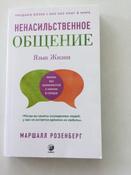 Язык жизни. Ненасильственное общение | Розенберг Маршалл #31, Юлия С.