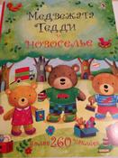 Медвежата Тедди и новоселье (+ наклейки) | Брукс Фелисити #13, Инна