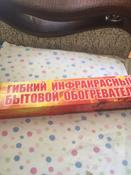 Гибкий обогреватель на стену Озеро 400Вт Тепло Крыма #1, Ерохина Е.