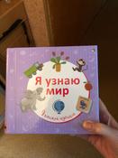Я узнаю мир (комплект из 9 книжек-кубиков) #14, Юлия С.