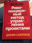 Scrum. Революционный метод управления проектами | Сазерленд Джефф #8, Вячеслав Б.