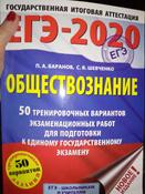 ЕГЭ-2020. Обществознание. Алгоритм написания сочинения | Кишенкова Ольга Викторовна #3, Марина Б.