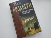 Голливудская трилогия   Брэдбери Рэй #3, Наталья