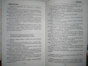 Манюня | Абгарян Наринэ Юрьевна #8, Волкова Елена