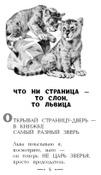 Что такое хорошо? (с крупными буквами, ил. В. Канивца) | Маяковский Владимир Владимирович #2, Editor