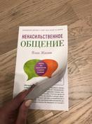 Язык жизни. Ненасильственное общение | Розенберг Маршалл #36, Татьяна Р.