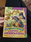 Приключения барона Мюнхгаузена. Детские сказки. Читаем сами #4, Ольга