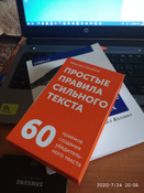 Простые правила сильного текста (комплект карточек) | Ильяхов Максим #1, Георгий