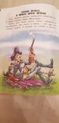 Приключения барона Мюнхгаузена. Детские сказки. Читаем сами #11, Марина З.