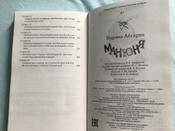 Манюня | Абгарян Наринэ #7, Иванова Ольга