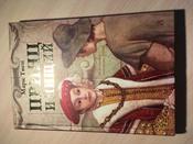 Принц и нищий | Твен Марк #7, Татьяна З.