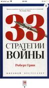 33 стратегии войны | Грин Роберт #11, Магомед М.