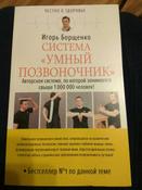 Система «Умный позвоночник» | Борщенко И. А. #4, Наталия