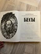 Бесы | Достоевский Федор Михайлович #1, Екатерина Б.