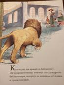 Лев в библиотеке   Кнудсен Мишель #11, Воробей Анастасия