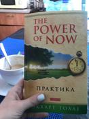 The Power of Now. Практика | Толле Экхарт #16, Адиля Х.