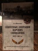 Секретные операции царских спецслужб 1877-1917 гг. | Широкорад Александр Борисович #3, Юлия С.